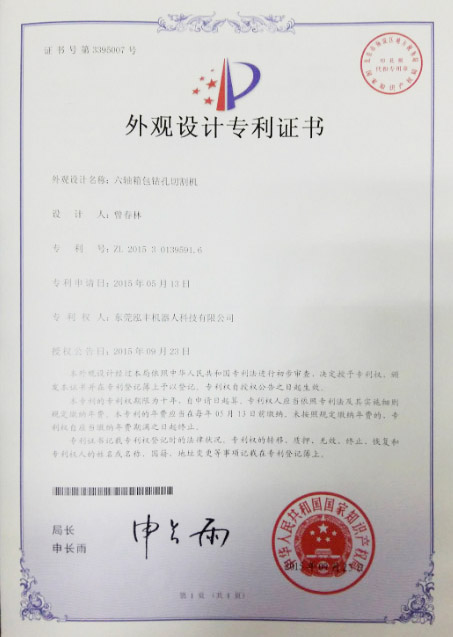 Six-axis luggage drilling machine patent certificate