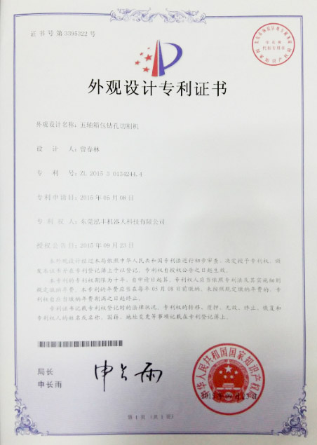 Five-axis luggage drilling machine patent certificate