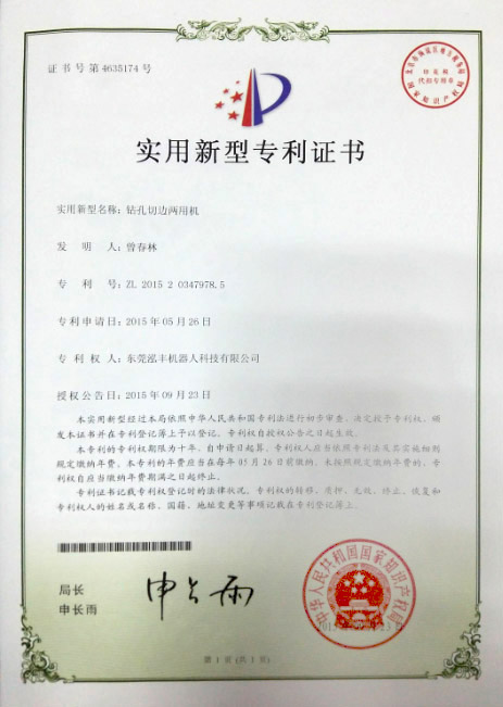 Four-axis luggage drilling machine patent certificate